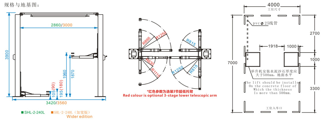 SHL-2-240L Clear-floor Two Post Lift(Soild Plate Version)