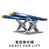 重型举升机
